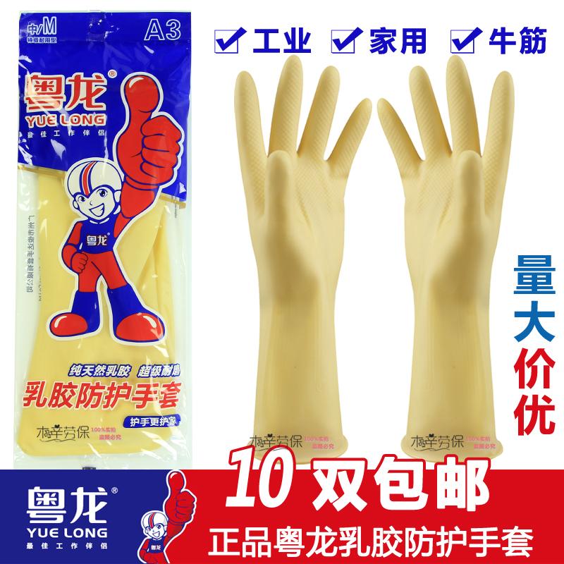 粤龙胶皮手套