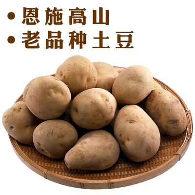 恩施特产2018土豆新土豆新鲜小土豆恩施小土豆黄心土豆2000g/四斤