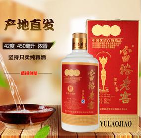 富裕老窖白酒纯粮45度浓香酒富裕红部优瓷瓶包邮黑龙江特产酒
