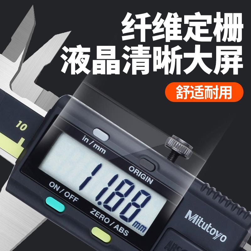 日本三丰Mitutoyo数显卡尺0-150高精度500-196游标卡尺0-200mm
