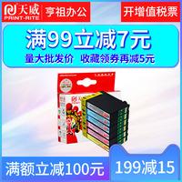 天威墨盒 兼容爱普生T0822 T0821 T0823 T0824 T0825 T0826墨盒EPSON R270 R290 R390 RX610 RX690打印机墨盒