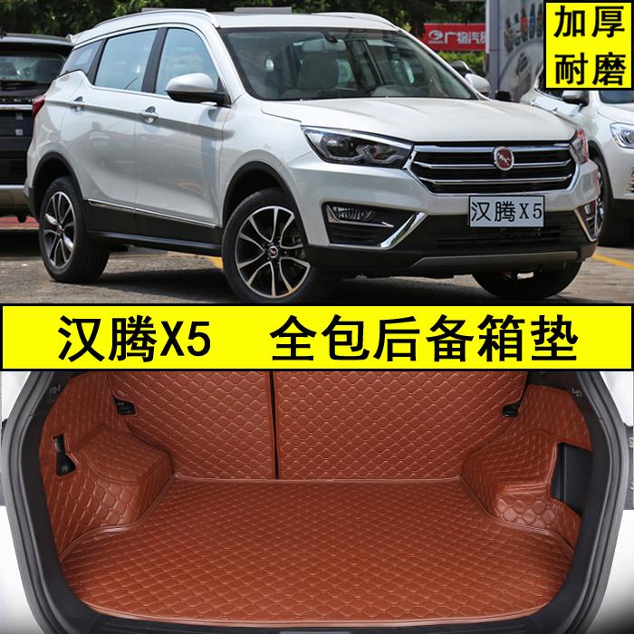 汉腾X5后备箱垫全包围 2018款汉腾x5专用汽车尾箱垫改装 加厚全包