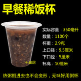1100 breakfast shop porridge cup disposable plastic cup juice red bean white fungus black rice millet porridge eight treasure porridge cup