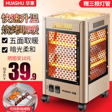 烧烤型五面烤火炉取暖器电烤炉家用速热小太阳节能电暖气4面热扇
