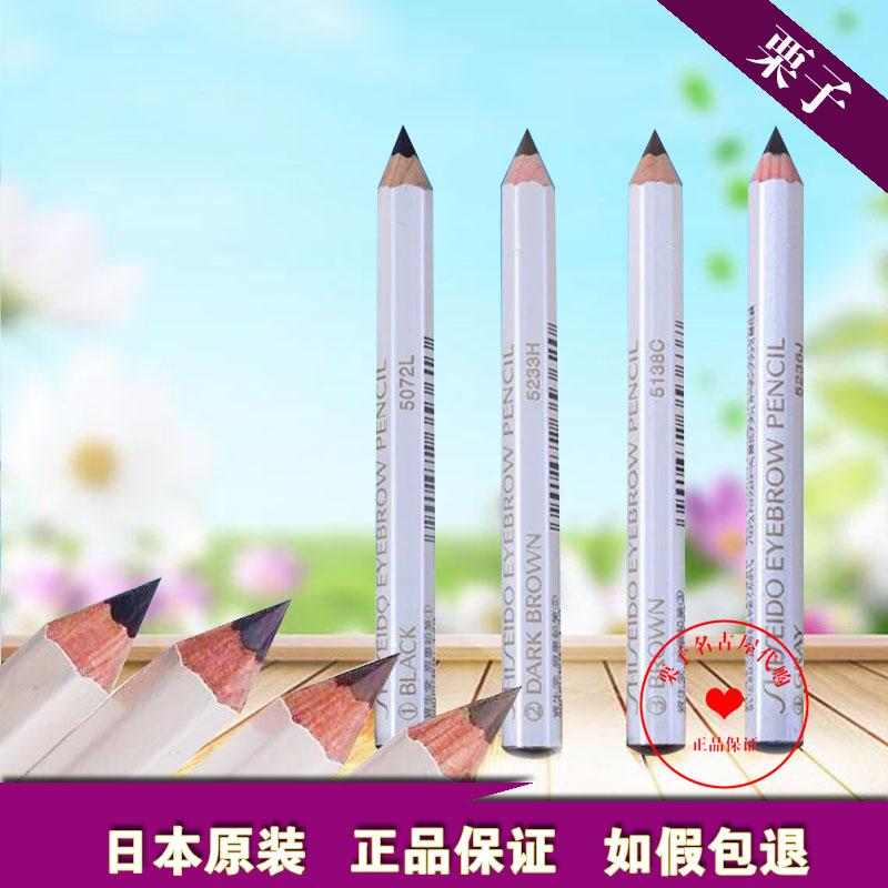 包邮 日本原装 资生堂防汗防水眉笔自然持久眉墨铅笔 4款