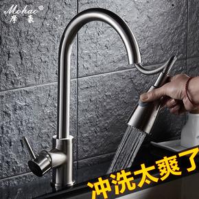 全铜抽拉式厨房冷热水龙头洗碗池拉伸缩洗菜盆万向可旋转水槽笼头