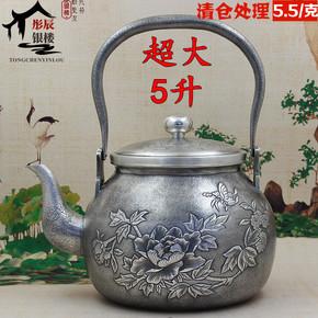 高品质超大厚容量花开富贵银壶999纯银烧水壶大师银壶纯手工足银