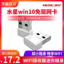 水星 win10免驱USB无线网卡台式机无线wifi接收器迷你随身MW150US