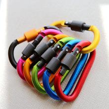 旅行背包D型挂扣钥匙扣 登山扣铝合金加粗安全链接扣螺帽锁扣