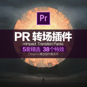PR转场插件特效镜头切换过渡效果Filmpact中文版支持CC2014至2019