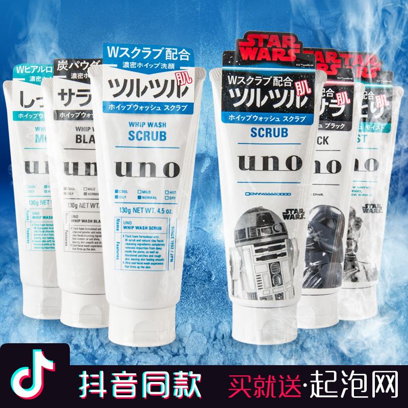 日本资生堂男士洗面奶吾诺UNO去黑头收缩毛孔控油保湿泡沫洁面乳