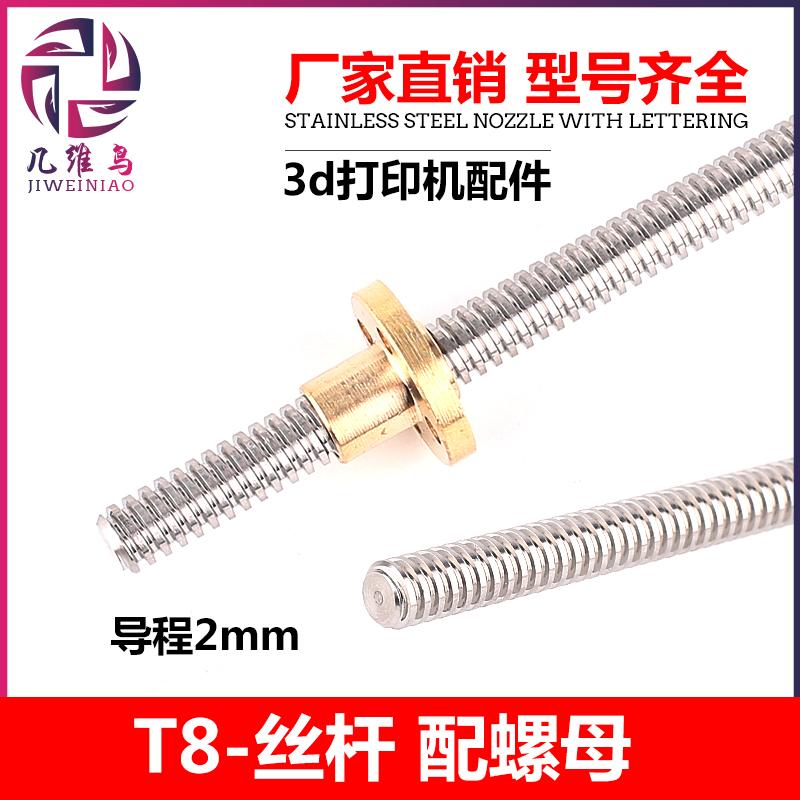 3D打印机丝杆导程2mm长度配螺母 直径T8螺杆步进电机丝杠套装促销