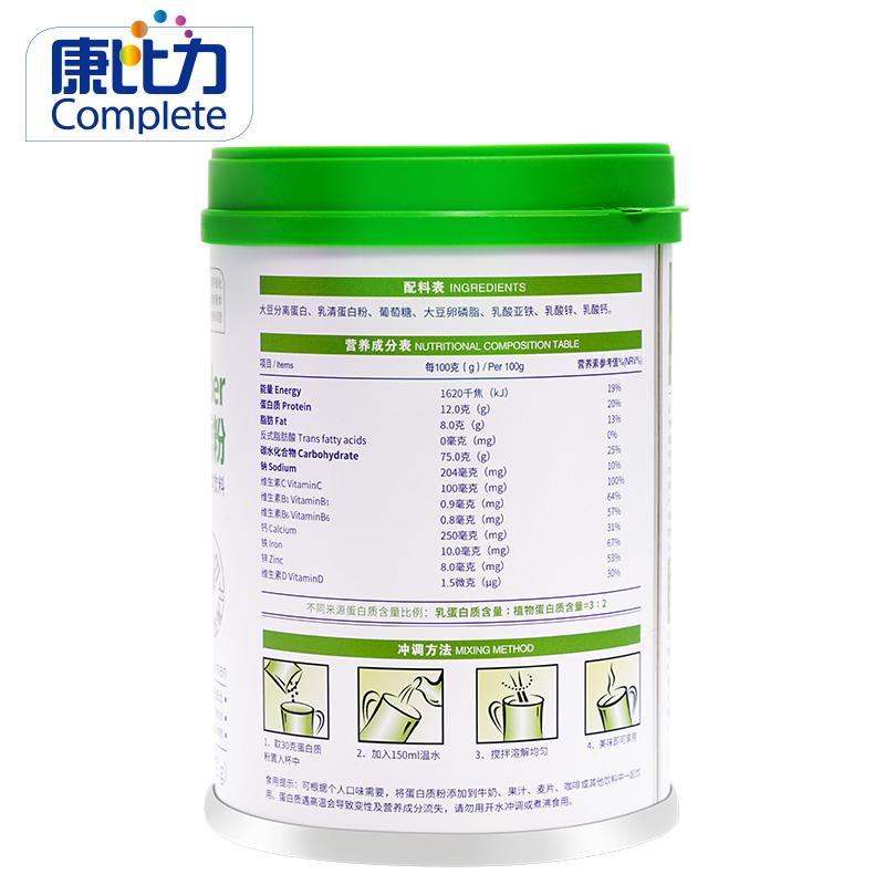 康比力儿童蛋白质粉多种维生素质营养品800g