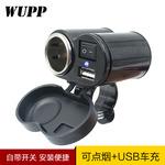 摩托车改装配件防水USB充电器点烟器座手机导航仪GPS支架车充包邮