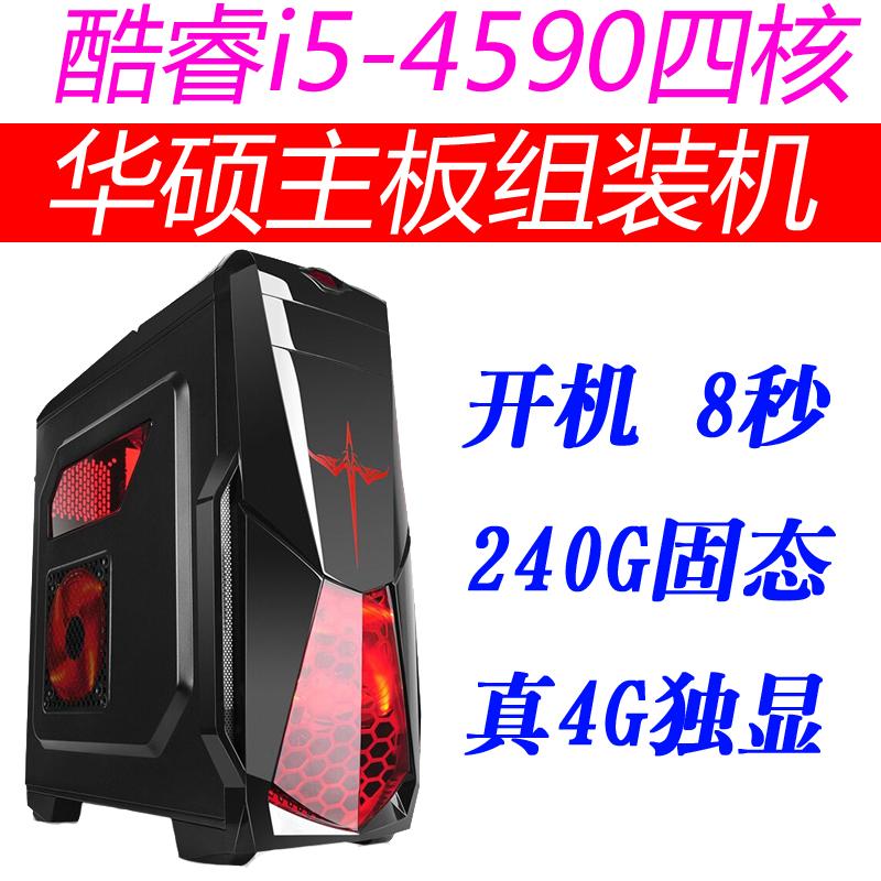 i5 4590华硕主板固态硬盘办公家用游戏电脑主机DIY整机台式组装机