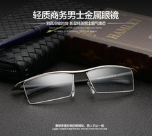 Pure titanium spectacle frames, male spectacles, half frames, super light big face frames can be equipped with anti blue light flat myopia glasses.