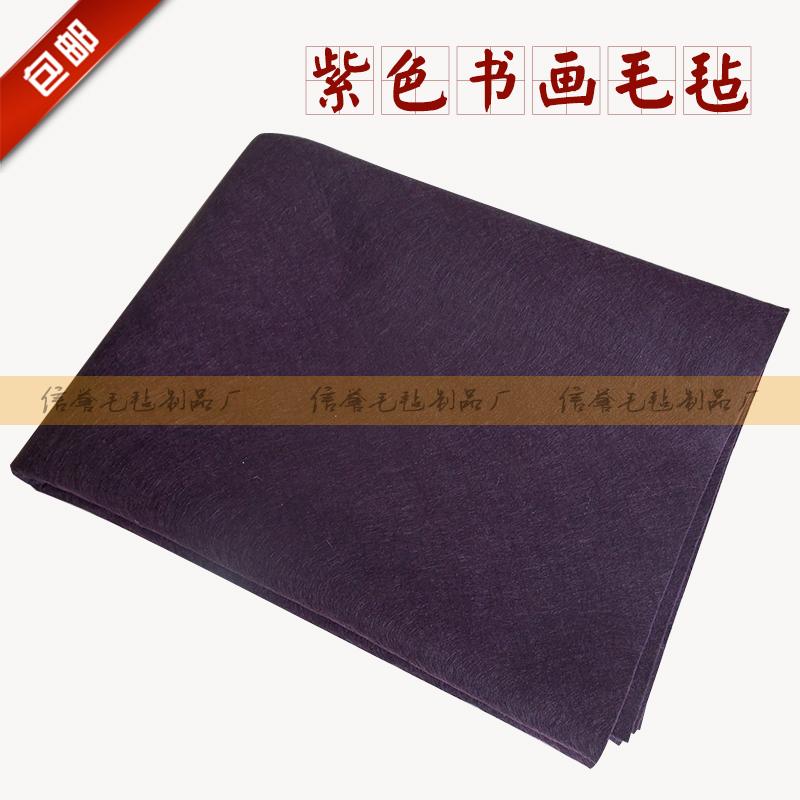绿色书法国画毡 彩色毡子80*120cm紫色书法宣纸垫子 紫色书画毛毡