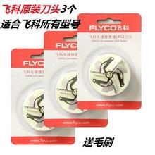 飞科FR5208FR5209FR5210FR5211FR5212毛球修剪器刃头除剃毛机刃片