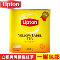包邮进口立顿精选红茶小黄罐500g港式奶茶锡兰红茶红碎茶