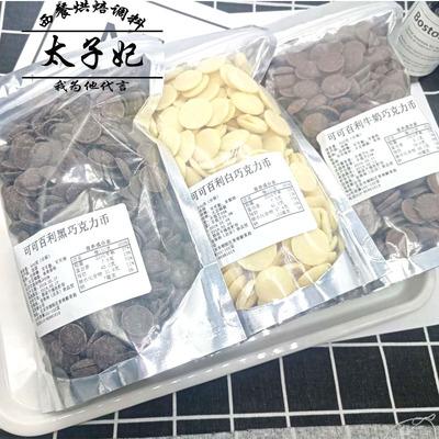 法国进口可可百利纯可可脂白巧克力币500g黑巧克力币牛奶巧克力币