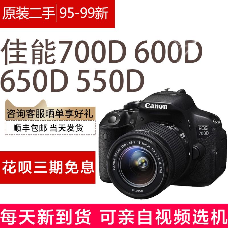 佳能EOS 550D 650D 600D 700D二手入门级单反照相机数码高清旅游