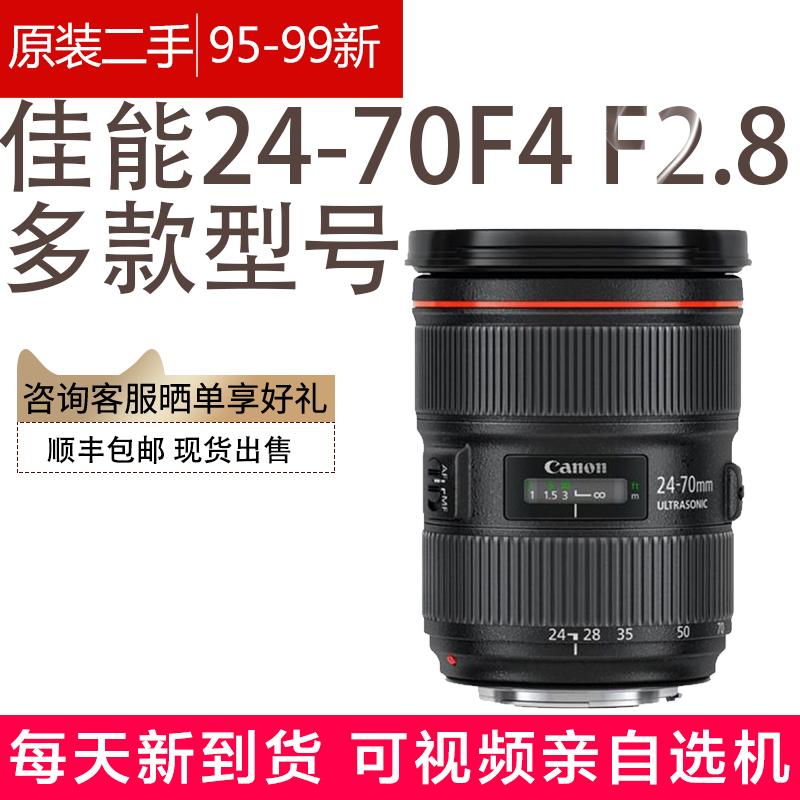佳能24-70mm f4l f2.8二代镜头一代 二代 二手单反全画幅广角微距
