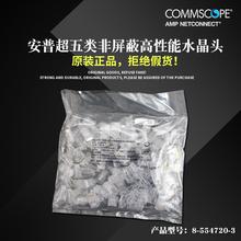 3超五类RJ45网络水晶头网线接头 554720 康普AMP原安普水晶头8