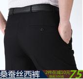 中年商务抗皱免烫桑蚕丝直筒休闲西装 宽松高腰 西裤 男士 夏季薄款图片