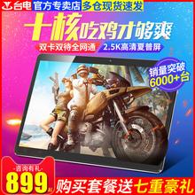 十核平板电脑安卓全网通4G二合一手机学生高清智能超薄吃鸡游戏10.1英寸新款 pad现货 台电 M20 Teclast