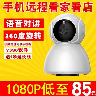 无线wifi摄像头设备高清狗狗监控器家用夜视V380手机全景自动追踪