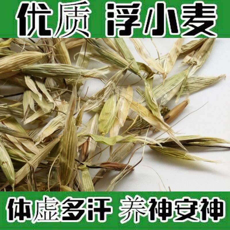新货野麦子野生浮小麦带壳野子自汗盗汗体虚中药材散装500克包邮
