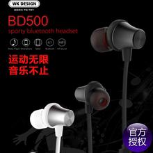 BD500磁吸防水无线跑步运动蓝牙入耳式耳机 音乐魔音4.1通话