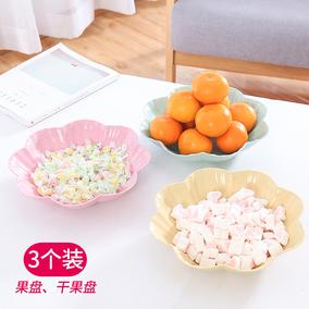 3个水果盘现代客厅茶几干果盘创意家用瓜子盘零食盘塑料零食糖果