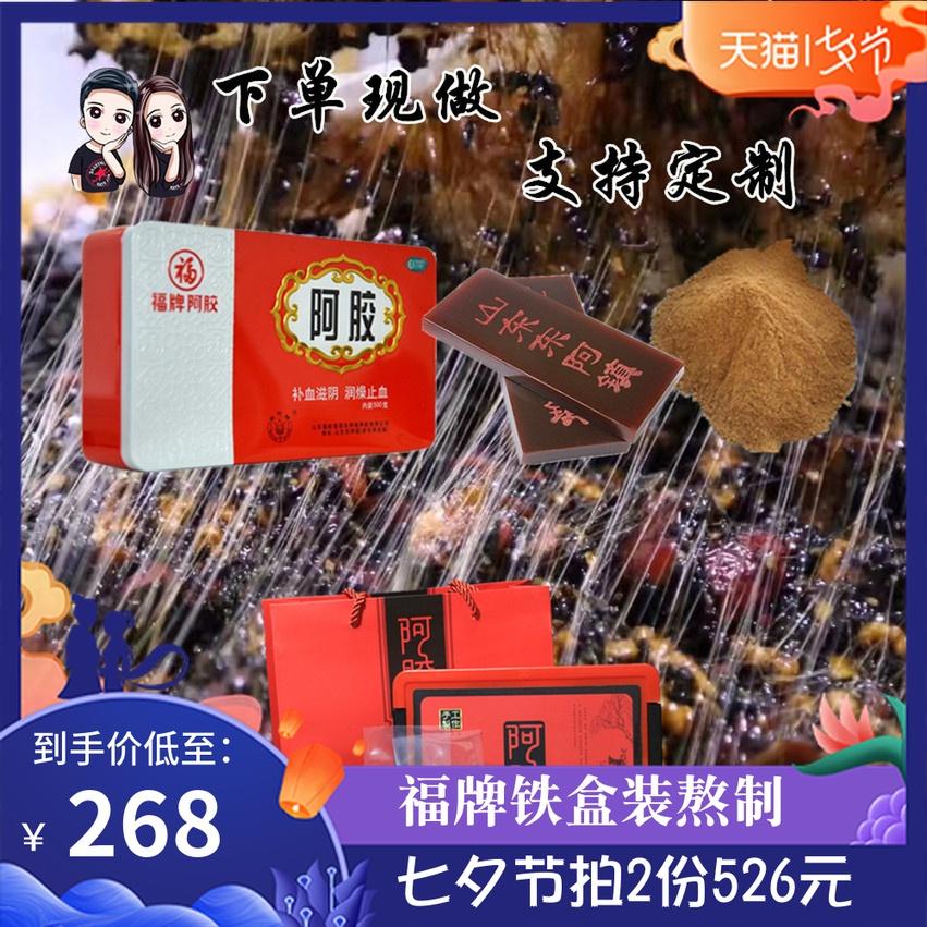 山东正宗东阿特产阿胶糕包装传统红枣枸杞核桃黑芝麻500g包邮直销