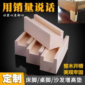 凹字型实木家具脚垫高柜子沙发床脚桌脚椅脚增高木垫高木块可定做