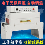 Guoman L-type automatic sealing and cutting machine automatic film shrinking one packaging machine automatic shrink packaging