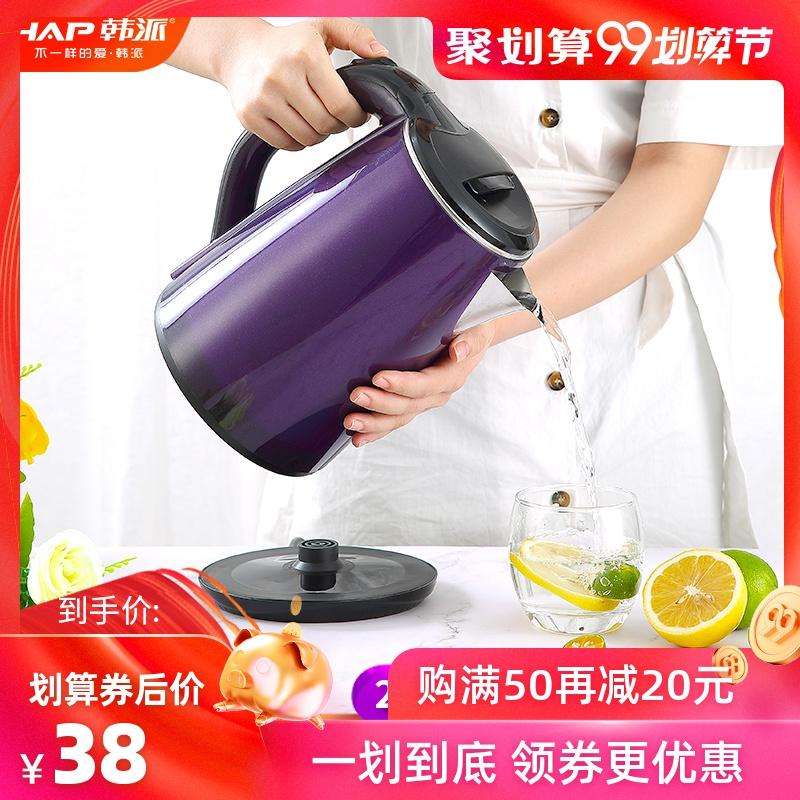 韩派电热水壶烧水壶家用一体 304不锈钢水壶自动断电热水壶开水壶