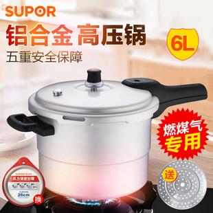 燃气灶压力锅铝合金高压力锅正品22cm