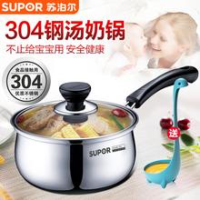 苏泊尔304不锈钢ST16H3单柄小汤锅16cm奶锅煮粥泡面锅小火锅