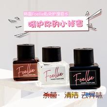 韩国Foellie私处香水女士私密护理香氛去异味植物配方5ml 斩男香图片