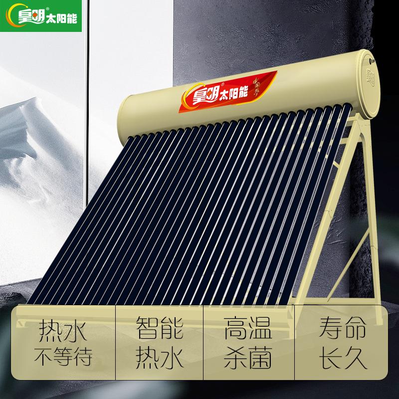 皇明太阳能热水器家用智能自动两用不锈钢水箱智能仪表包运输官网