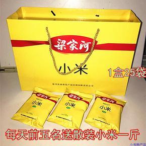 新货黄小米延安梁家河礼盒小米陕北特产杂粮粗粮月子米包邮