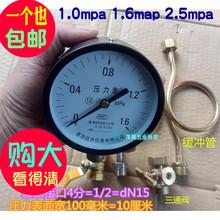 2.5mpa球阀 消防水管压力表 4分表100大表面 包邮 1.6mpa 缓冲管
