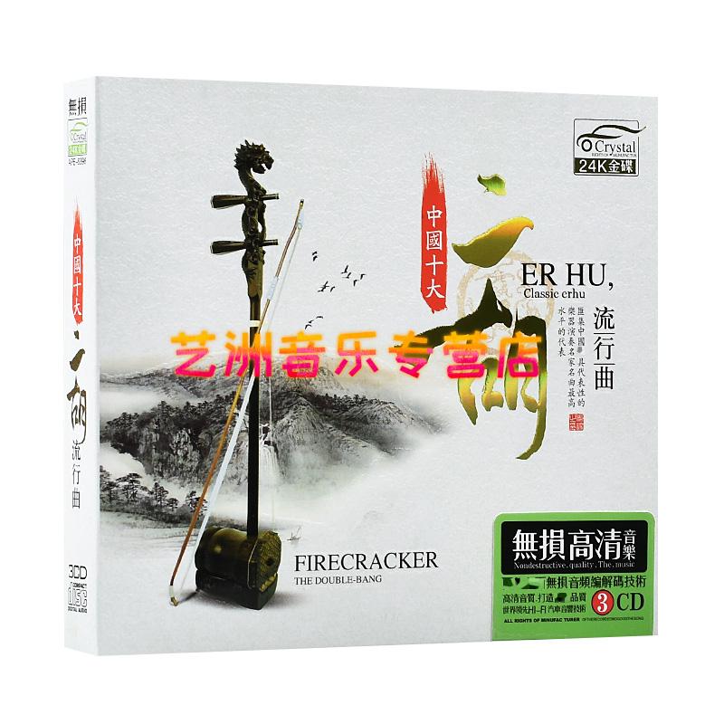 演奏光盘纯轻音乐cd专辑汽车载流行歌曲