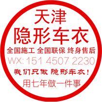 天津 隐形车衣 车身改色 汽车贴膜 实体店施工 tpu pu 划痕修复
