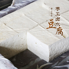 密云农家 新鲜豆腐卤水豆腐手工自制嫩豆腐 500g  豆制品