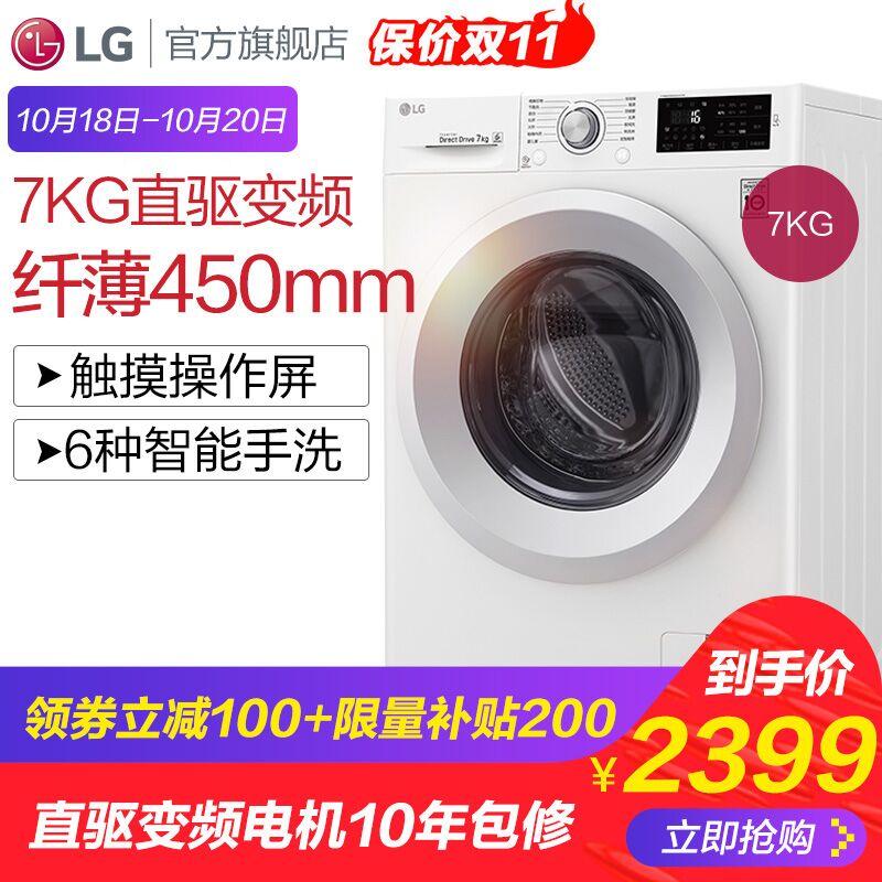 lg滚筒洗衣机7公斤