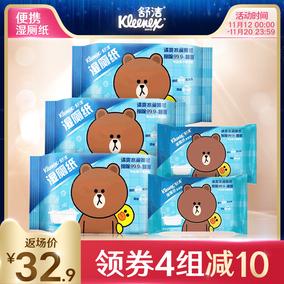 【狂欢再续】舒洁湿厕纸家庭装40片3包 旅行装10片2包原生木浆