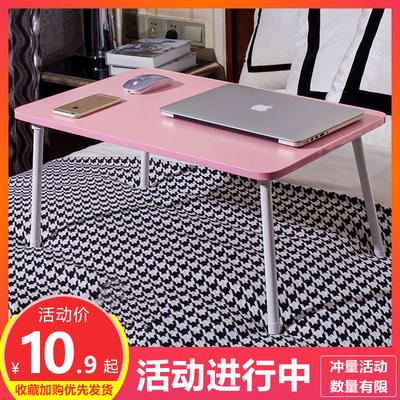 笔记本电脑桌床上用宿舍用桌折叠小桌子移动书桌学生学习吃饭坐桌
