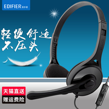 Edifier/漫步者 K550电脑耳机头戴式台式游戏耳麦带麦克风话筒重